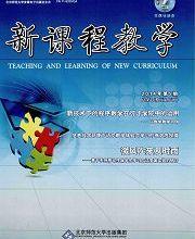 新课程教学杂志教育部期刊投稿是不是正规杂志投稿邮箱批发