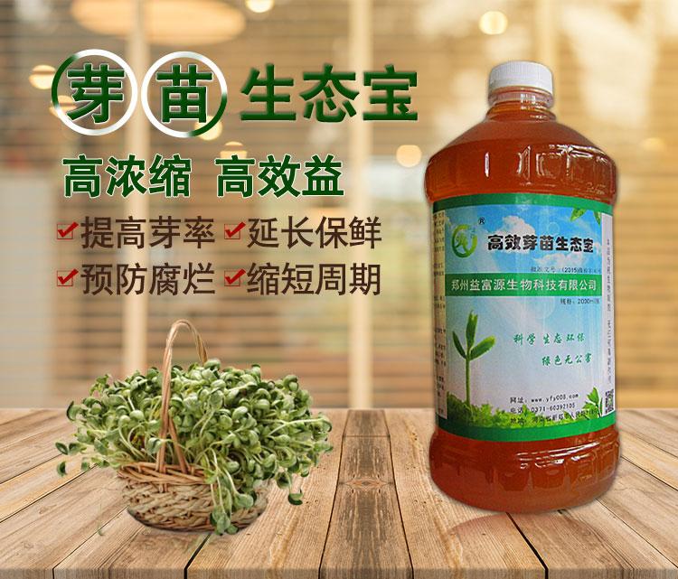芽苗菜纤细不齐用益富源 芽苗菜纤细不齐用益富源芽苗生态宝