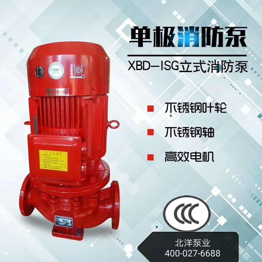 消防泵厂家供应大流量 200口径 全铜线电机 喷淋泵 CCCF资质齐全  XBD7.0/80G-L 消火栓泵