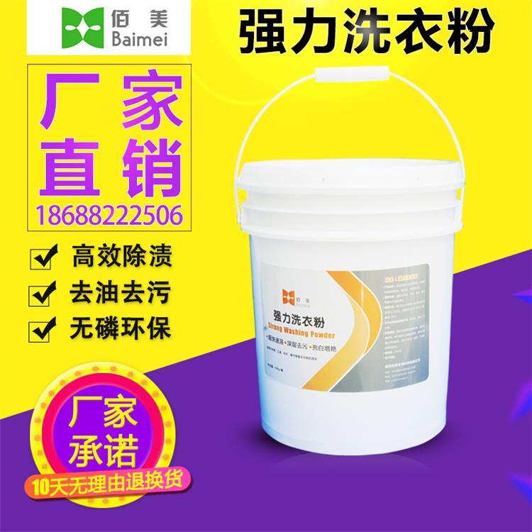 增白洗衣粉20kg低价销售强力洗衣粉佰美直销20KG桶装无磷超强去污
