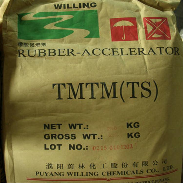 通用专业经销促进剂25公斤/包99.9%硫化促进剂蔚林化工橡胶促进剂 橡胶促进剂TMTM