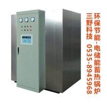 节能环保蓄热电锅炉专用设备 国家煤改电储能电锅炉