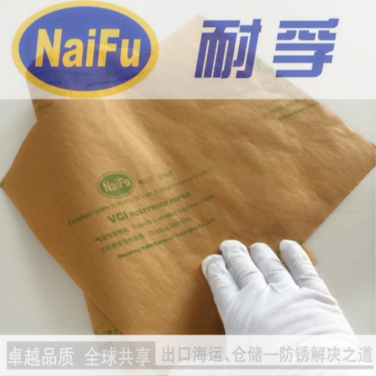 气相防锈纸 山东防锈纸生产厂家直销