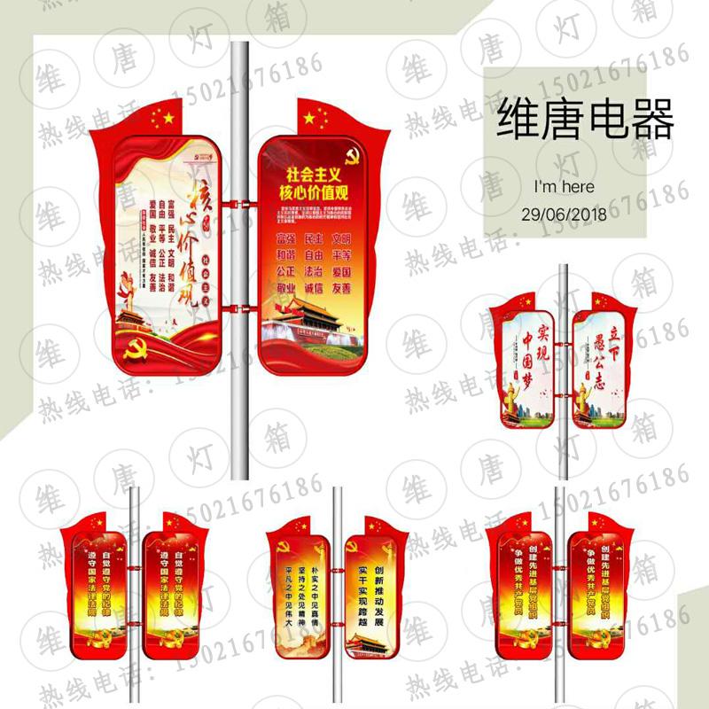 定制社会主义核心价值观党建灯箱 中国风路灯杆灯箱广告牌