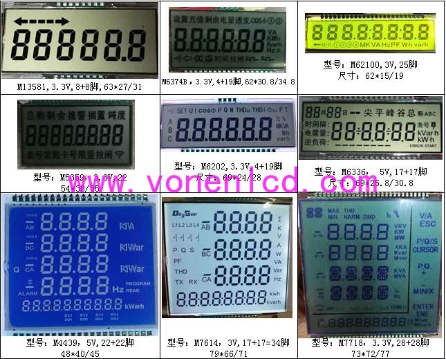 供应电能表LCD液晶显示屏