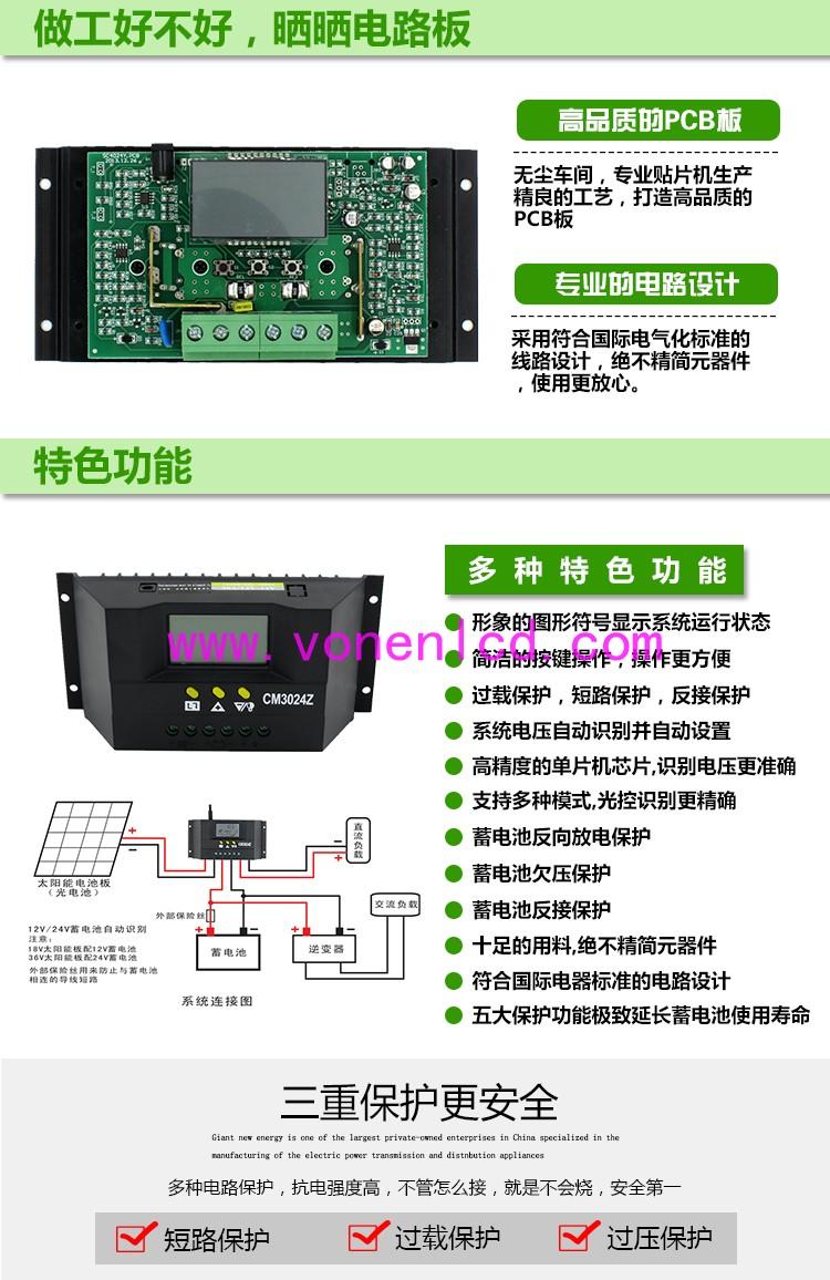 供应太阳能逆变器液晶显示屏开发订制