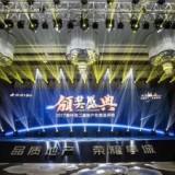 南昌颁奖典礼策划公司 ,南昌晚宴活动策划 南昌有创意的活动策划公司