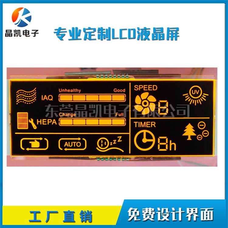 工厂定制 空气净化器显示屏 VA LCD段码屏 黑底彩屏 开模定制