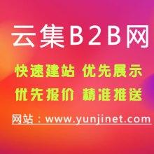 办公文教供应价格-专业B2B供求信息发布平台批发