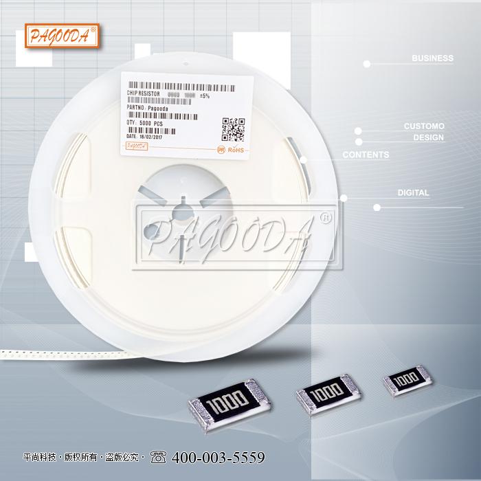 合金贴片电阻0603 10R 台灯专用电阻