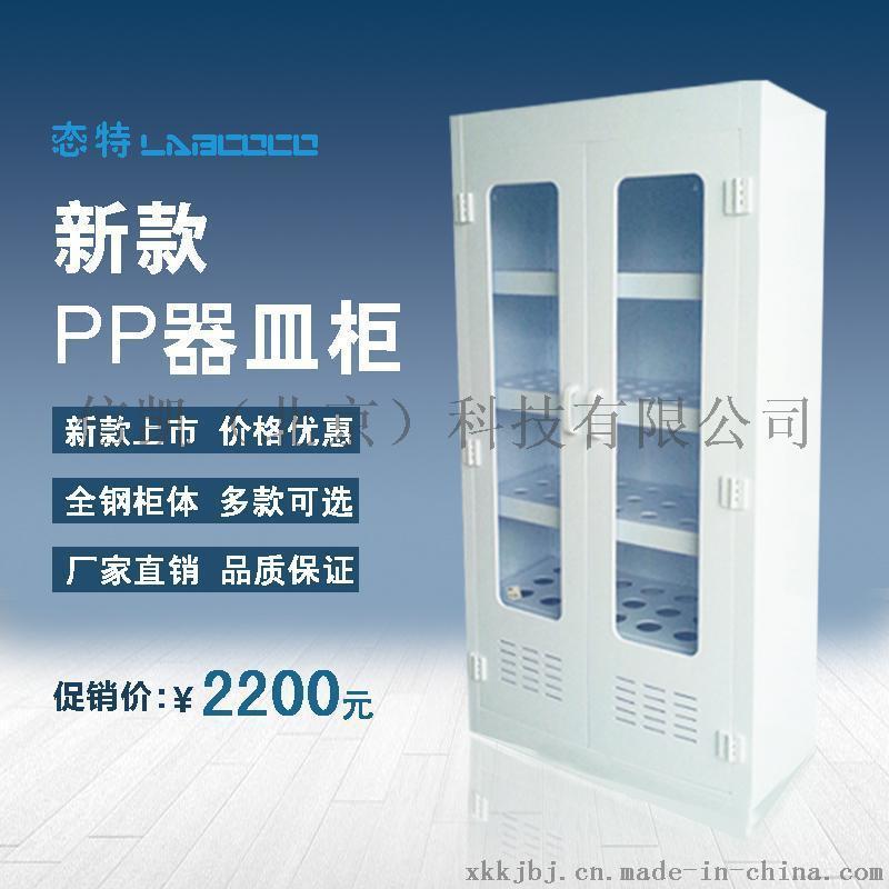 pp药品柜 全木样品柜 皿柜 PP酸碱柜 实验室酸碱器皿柜 实验台PP厂家直销