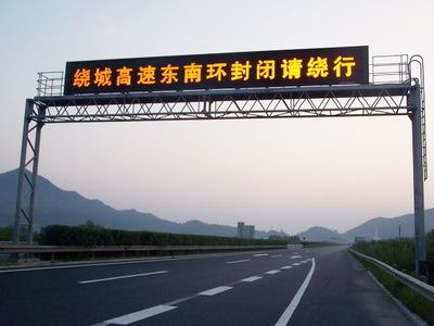 LED显示屏交通屏红绿灯礼让行人诱导屏本地当地厂家户外P16双色高亮LED显示屏