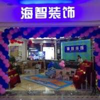 新疆海智装饰公司