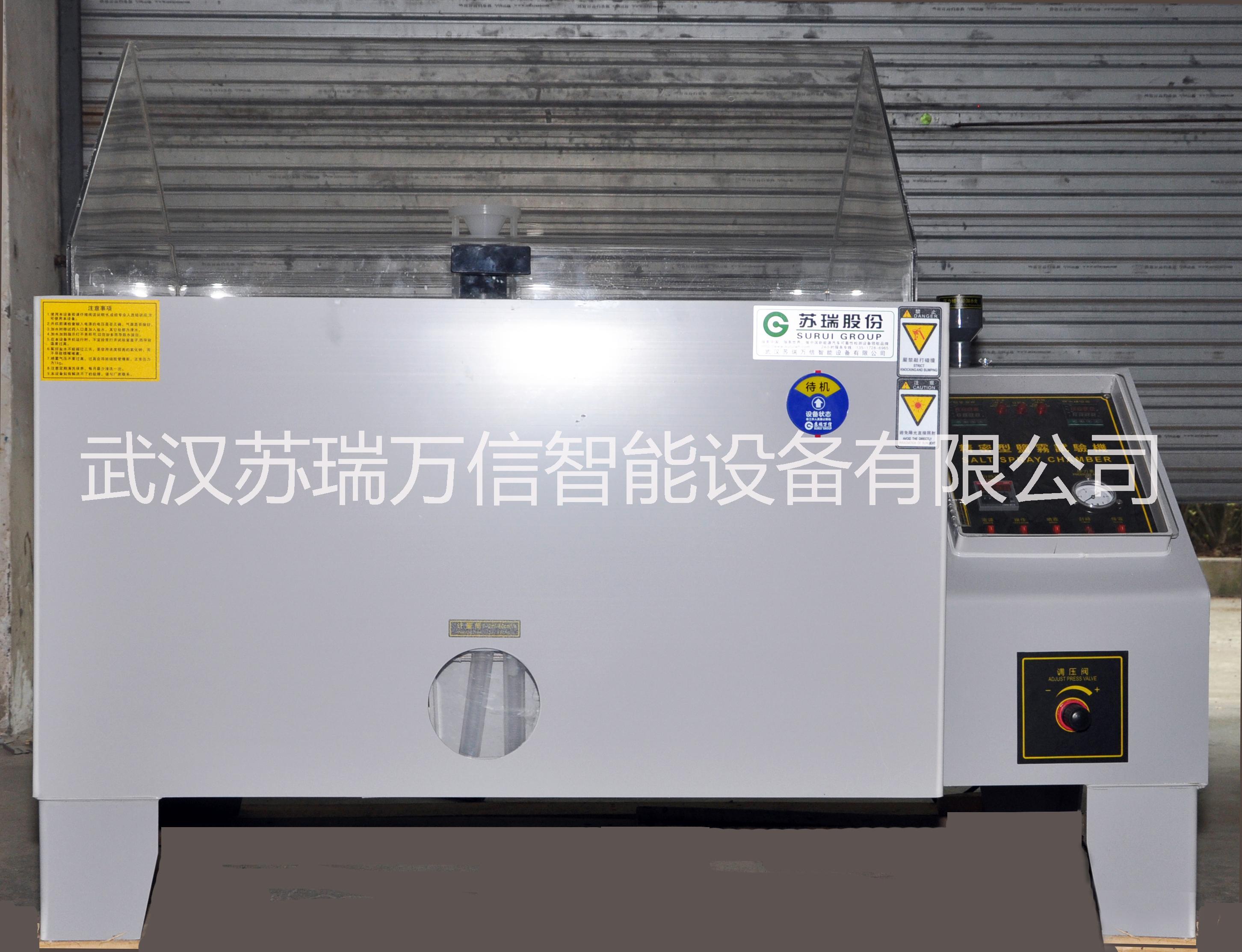 武汉非标检测设备PVC盐雾腐蚀箱零配件及售后服务