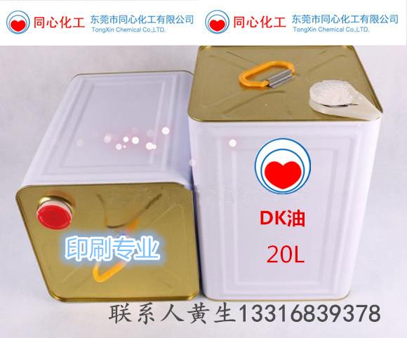印刷DK油批发 东莞DK油价格 印刷DK油生产 惠州DK油生产供应 深圳优质DK油 印刷DK油直销