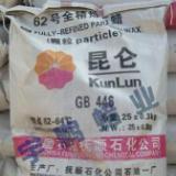 字58全精炼石蜡/全精炼颗粒蜡 塑料/橡胶/母料用颗粒蜡 25kg/包