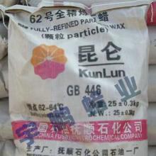 字58全精炼石蜡/全精炼颗粒蜡 塑料/橡胶/母料用颗粒蜡 25kg/包图片