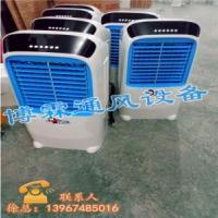 夏天冷风机 夏天冷风机厂家直销 夏天冷风机供货商 夏天冷风机多少钱 夏天冷风机哪家好 夏天冷风机哪家便宜 夏天冷风机供