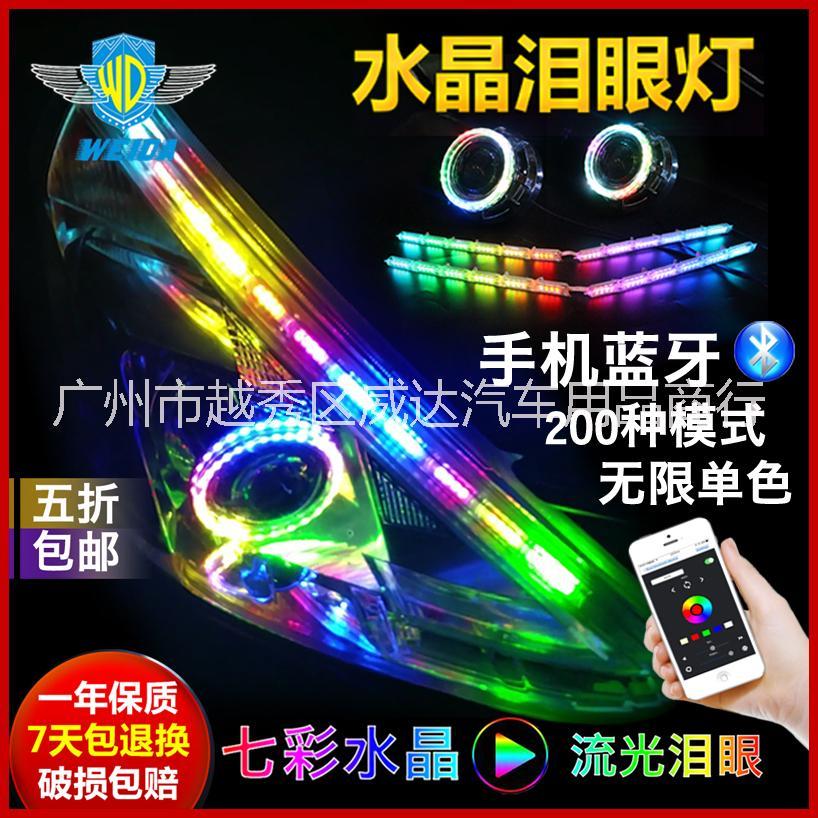 汽车流光灯七彩炫动泪眼灯流光转向LED水晶流光灯天使眼大灯