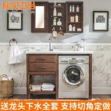 带搓板美式实木洗衣机柜组合 台盆柜浴室柜组合面脸盆