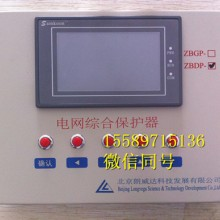 朗威达ZBGP-I高压电网综合保护器 原厂出品 服务中国批发