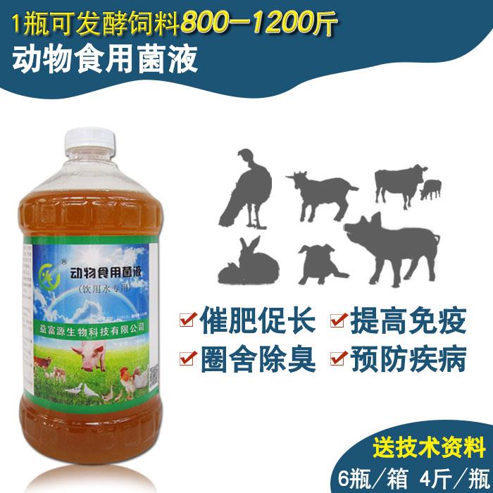 益富源 益富源动物食用菌液厂家直销 益富源动物食用菌液厂家直销提高免