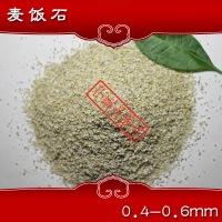 食品保健麦饭石滤料,污水处理麦饭石滤料