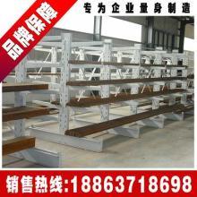 供应山东枣庄悬臂式货架 钢材货架定做非标 重型货架 承重力强货架