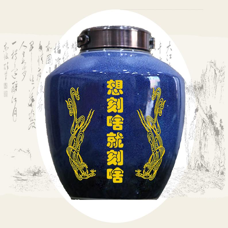 定制酒 刻字坛酒 紫砂坛酒 酱香