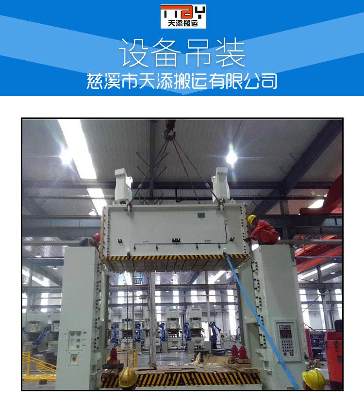 供应宁波设备空调安装公司专业注塑机安装变压器吊装安装公司