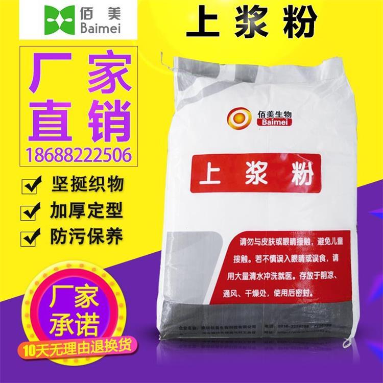 佰美布草洗衣粉上浆粉台布餐巾上浆粉免费试用装600g