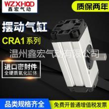 CRA1摆动气缸