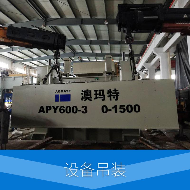 供应用于大型设备_冲压机床_油压机等的设备吊装_设备搬迁_设备安装等服务