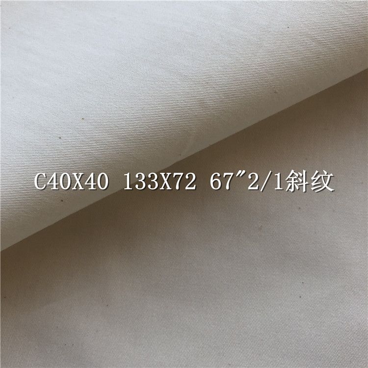 全棉斜纹坯布C40X40 133X72 67