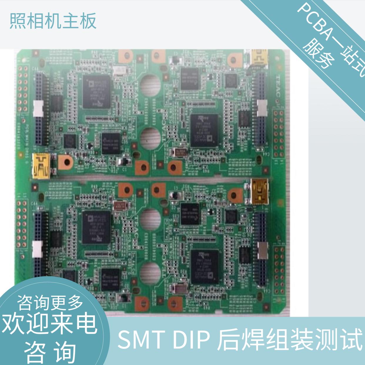 SMT贴片加工,插件后焊,组装,PCBA,电话机主板 照相机主板