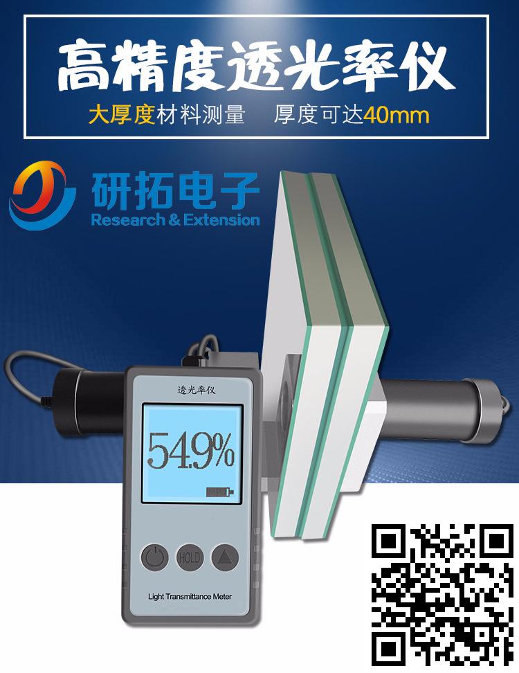 高精度光学透光率仪表  高精度光学透光率仪表 透光率测仪