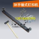 SK锤式钉扣机 1米方管钉扣机 6-9mm10-12mm13-16mm手动钉扣机