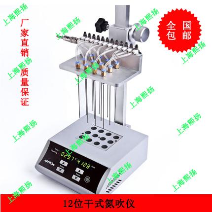 12位干式氮吹仪|氮吹仪品牌|+5℃~150℃干式氮气吹干仪价格