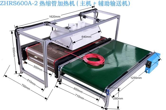 ZHRS600A-2热缩套管加热设备 热缩套管收缩机 热缩管加热 烘烤热缩套管 烤热缩管 烤热缩管