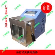 拍打式无菌均质器|无菌均质机厂家|YJZQ-10拍击式无菌均质器厂家直销