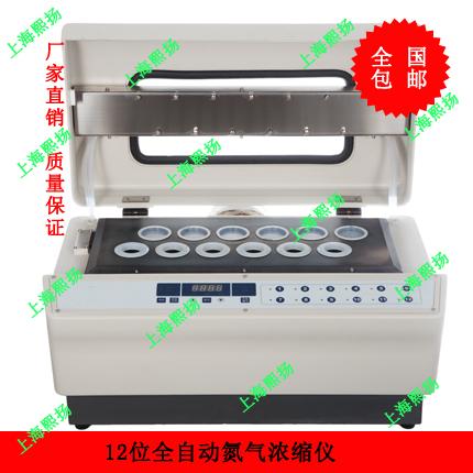 全自动氮气吹干仪|上海氮吹仪|50/150mL全自动氮气浓缩仪哪家好