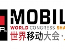2019年世界移动大会(上海)6月26日-28日批发