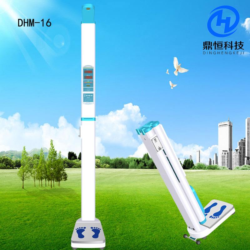 供应鼎恒DHM-301可折叠电子称 商场专用体检机 超声波体重秤 语音报读身高秤 可折叠可打印方便