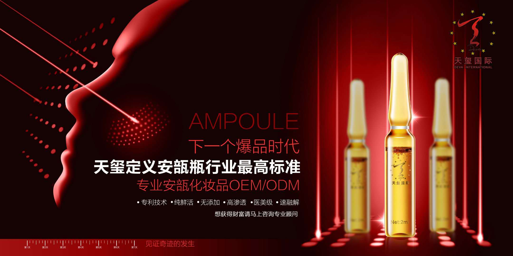 天玺化妆品贴牌加工厂家 安瓿瓶祛痘精华加工 广州一站式OEM加工