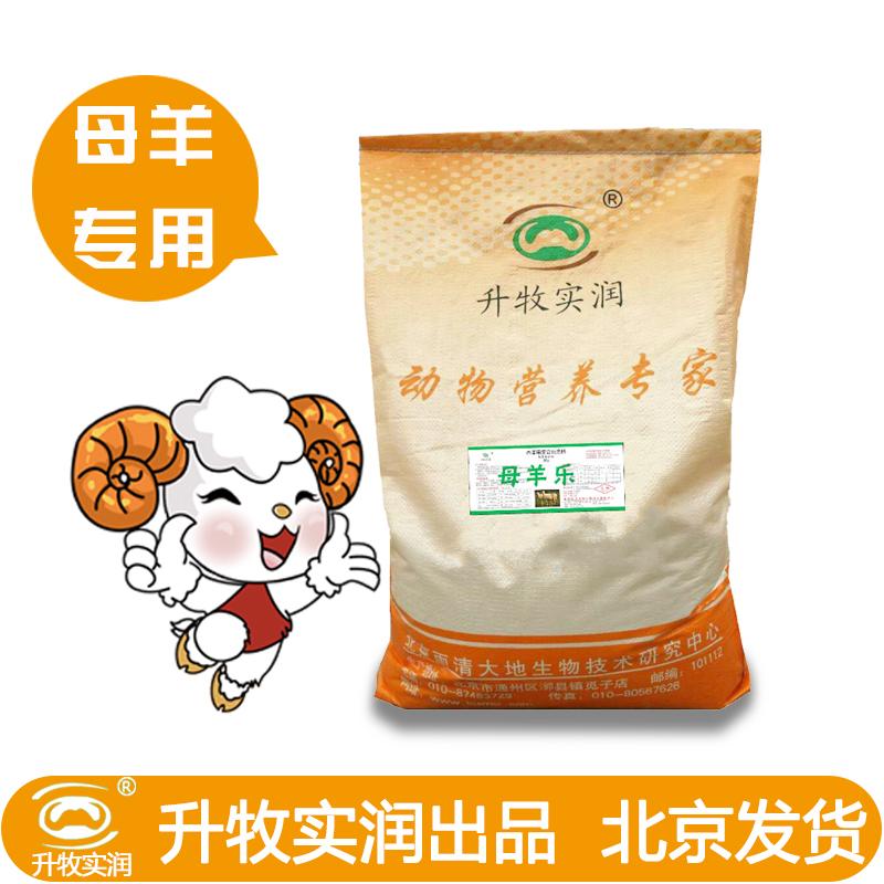 供应北京羊预混料采购报价,肉羊快张速,肉羊快张速5%预混料,动物专用预混料,北京动物辅料供应商