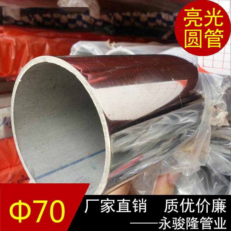 不锈钢圆管生产加工 304不锈钢管材70*2.0mm