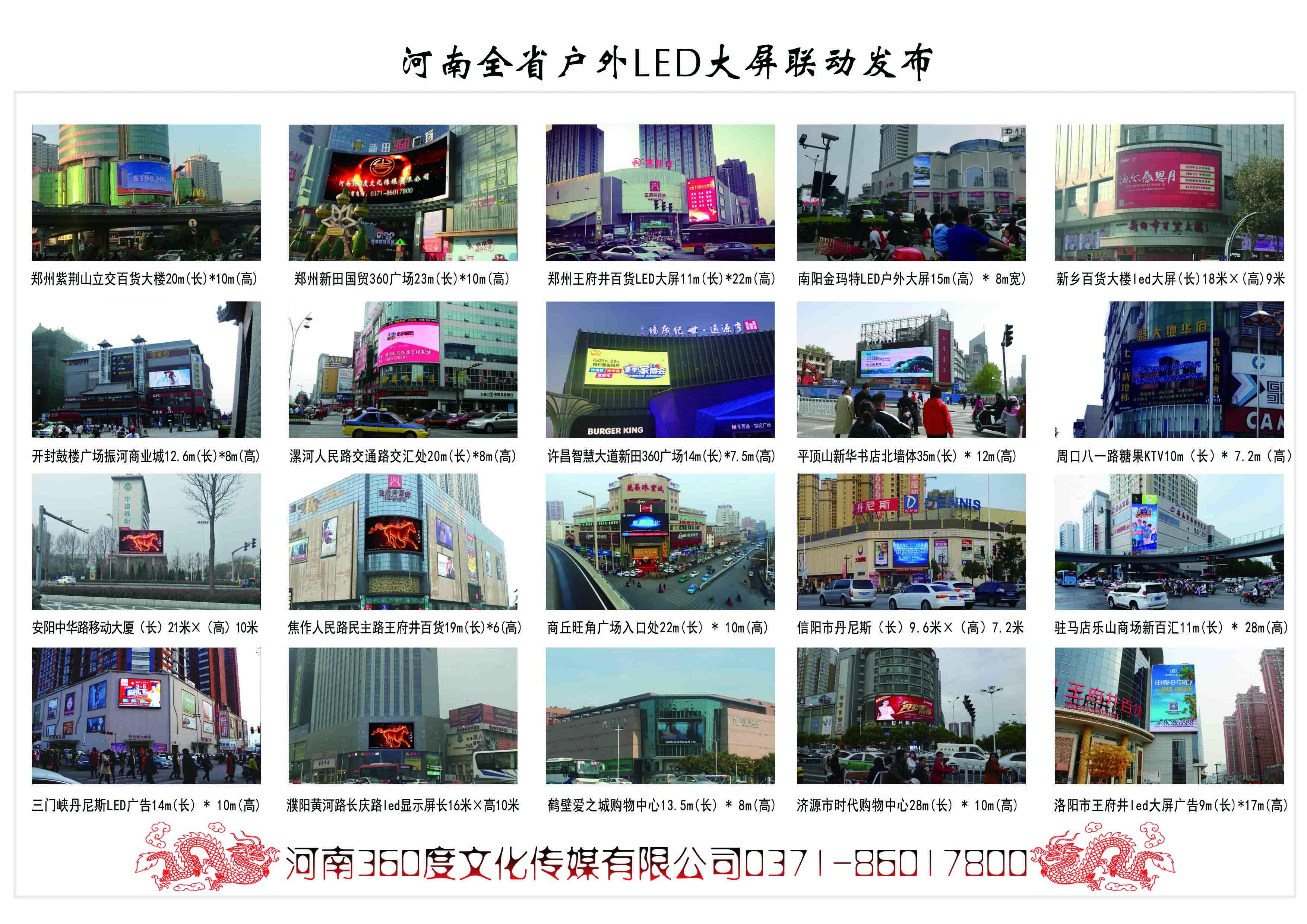 河南全省户外LED大屏广告-全省联动发布