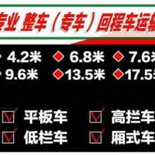 上海到深圳东莞惠州大货车出租4.2米至17.5米回头车调派批发