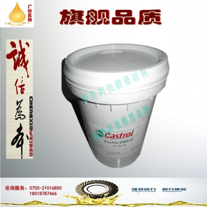 嘉实多防锈油Rustilo DWX 21 22 30 32 33 溶剂型防锈剂 批发