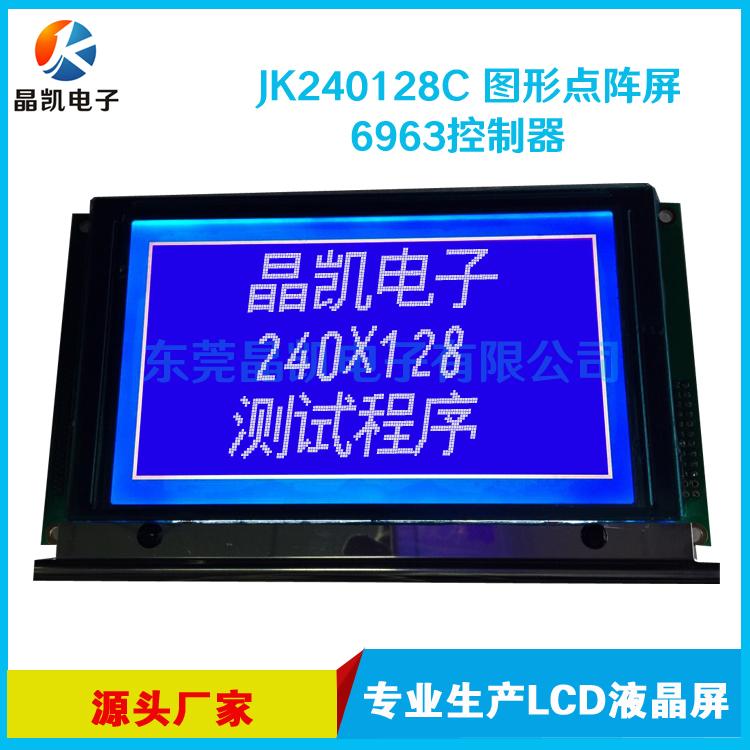 240128点阵屏 工业级 注塑机电脑屏 6963控制器 240128图形点阵 灯管背光 双排接口